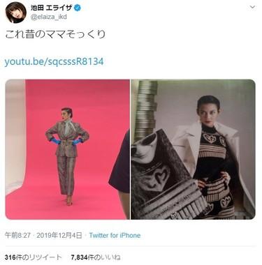 池田エライザさんがツイッターに投稿した自身(左)と母親(右)の写真