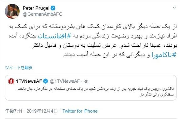 駐アフガニスタン独大使のツイートより