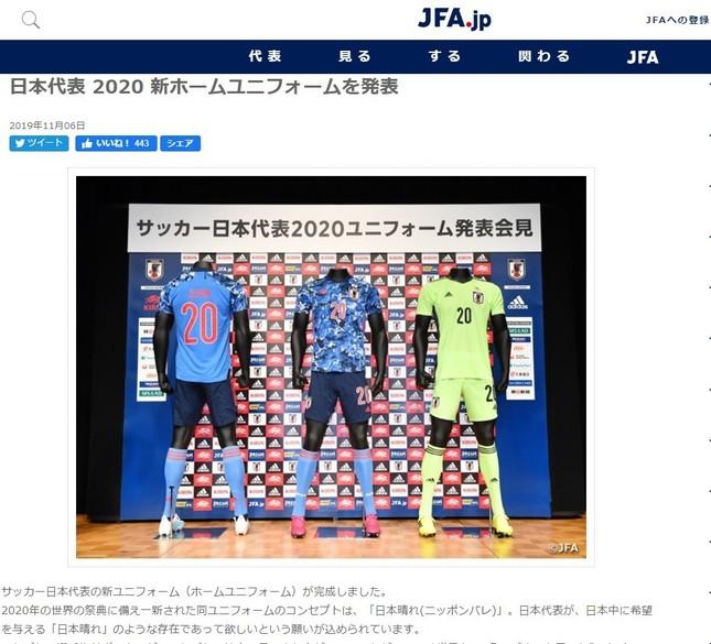 JFAが11月6日に正式発表した日本代表のホームユニフォーム。迷彩柄は話題を呼んだ