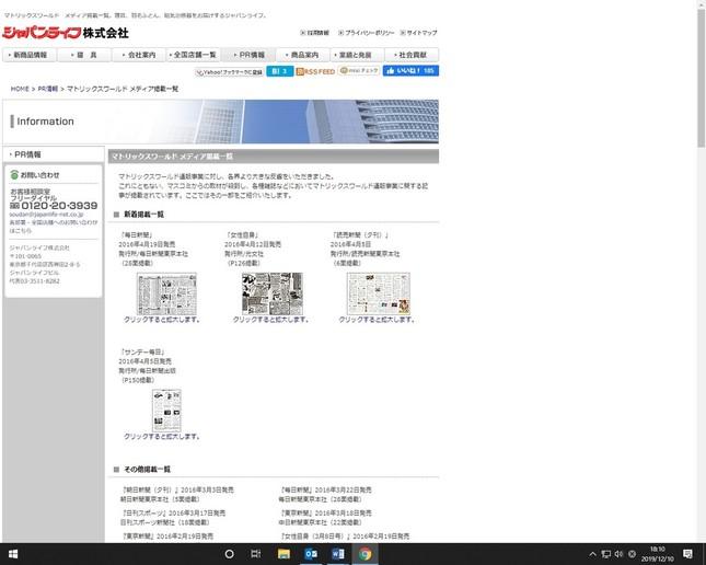 商品記事の掲載などをPRしたジャパンライフ(すでに倒産)のサイト