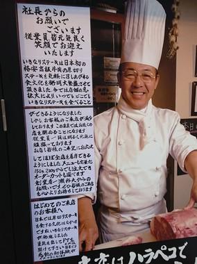 「いきなり!ステーキ」店舗に掲出された張り紙