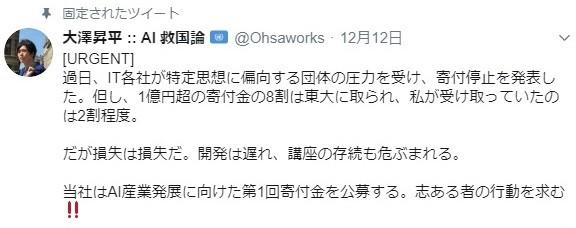 東大側による反論の対象となった大澤氏のツイート