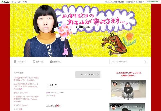 たんぽぽ川村さんのブログ