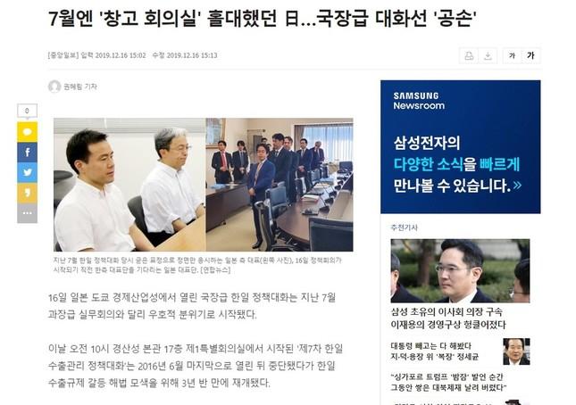 中央日報は7月(左)と12月(右)の日本側の対応の差を写真付きで報じた。7月は韓国側が上着を着ていたのに対し、日本側は半そでシャツ姿だったことが問題視された