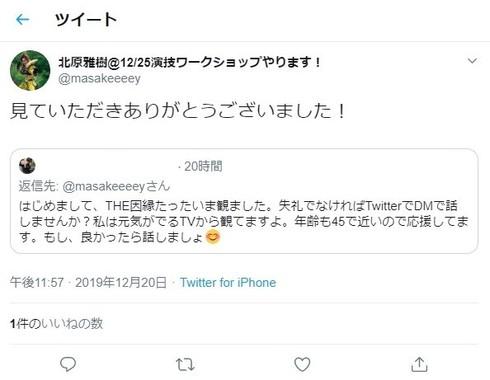 「今夜解禁!ザ・因縁」を視聴したことを感謝する北原雅樹さんのツイート