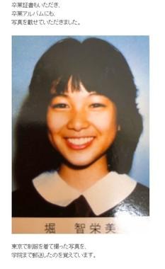 堀さんがブログに投稿した卒業写真