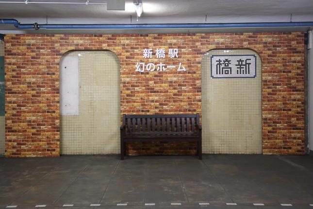東京高速鉄道の旧新橋駅「幻のホーム」は当時の様子が復元され時折公開されている