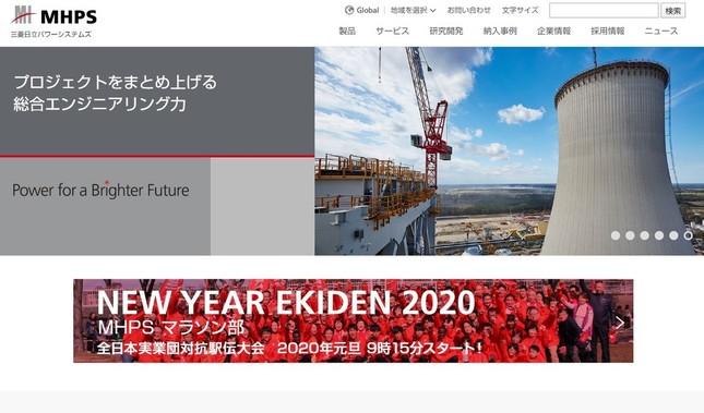 三菱日立パワーシステムズの公式サイト