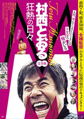 「M/村西とおる狂熱の日々 完全版」ポスター