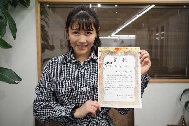 第2回「炎上アワード」賞状を手に笑顔を見せる西野未姫さん。