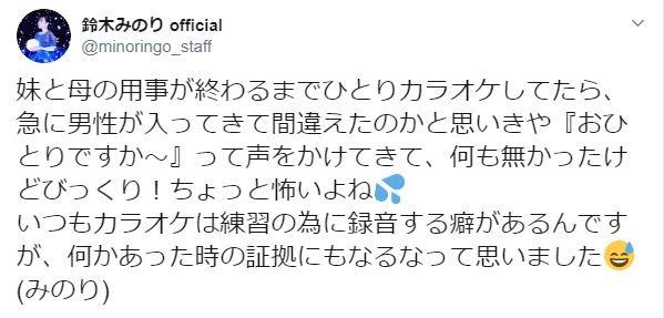 鈴木みのりさんのツイッターへの投稿