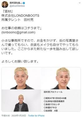 淳さんの投稿(2020年1月20日)