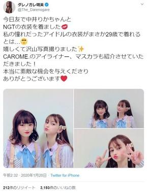 ダレノガレさんのツイッターより。中井さんとNGT48の衣装でツーショット