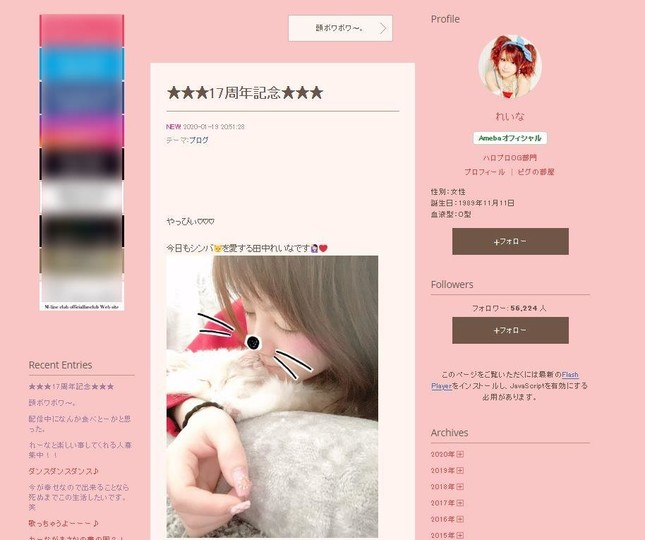モーニング娘。加入17周年の田中さんのブログ