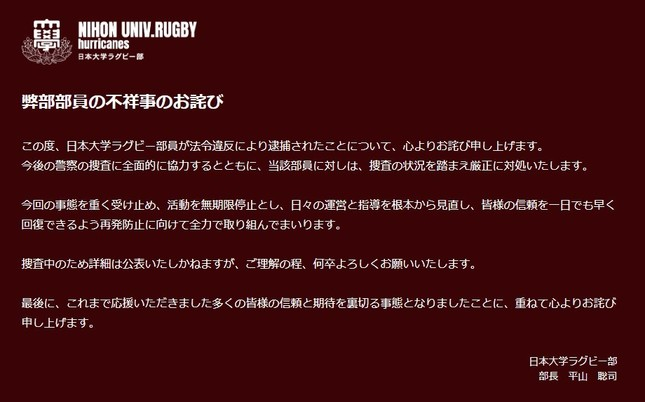 「活動を無期限停止」と発表した日大ラグビー部のホームページ