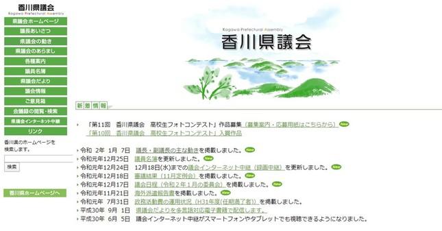 香川県議会の公式サイト