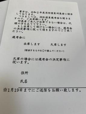 消防団から届いたという勧誘の手紙(投稿者提供)