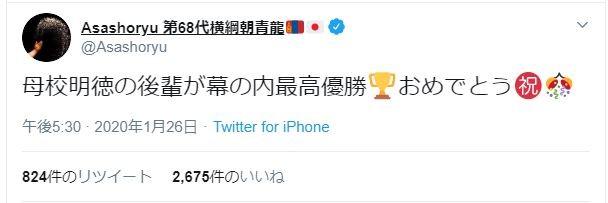 普段はモンゴル語でツイートしているが、日本語で後輩の優勝を祝福した朝青龍さん