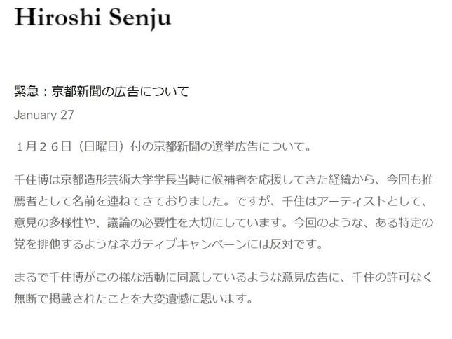 千住博氏公式サイトに1月27日、掲載されたコメント