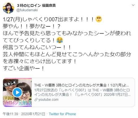 番組を告知する福田さんのツイート