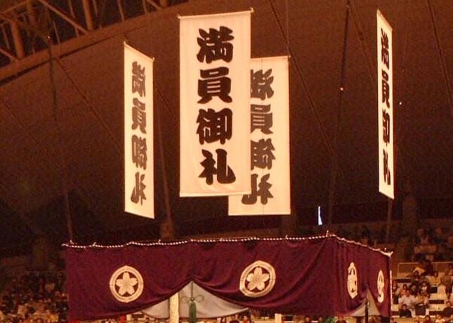 令和2年の大相撲春場所の番付表には「横綱大関」の文字が復活する?