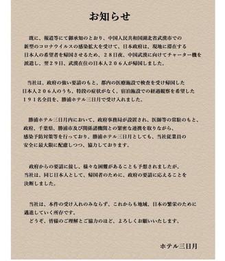 勝浦ホテル三日月が発表したコメント