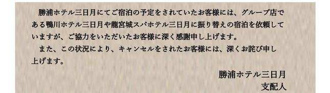 同時に発表された、勝浦ホテル三日月支配人のコメント