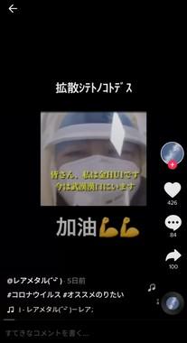 ニセ情報の可能性が高い「武漢の看護師」動画