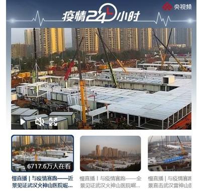 24時間中継されている武漢の病院建設現場。画面の白い建物が通称「白居易」。ニコニコ動画でも中継が始まった。
