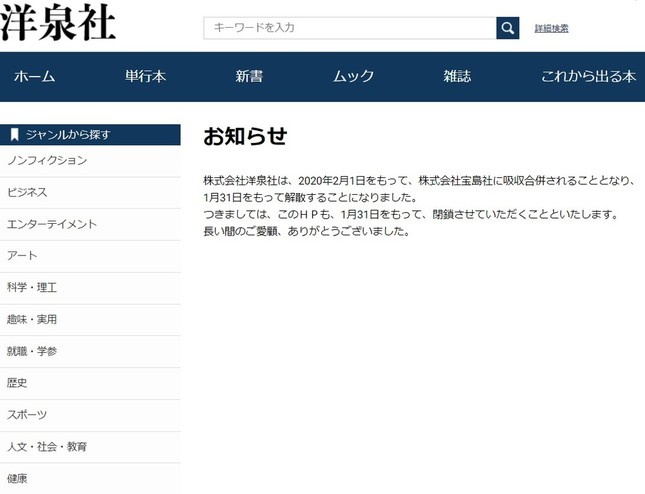 洋泉社は公式サイト閉鎖を伝えている