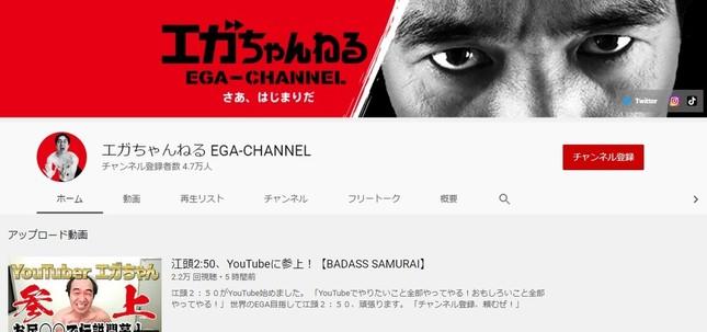 画像は江頭2:50さんのYouTubeチャンネル