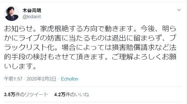木谷氏のツイート(ツイッターより)