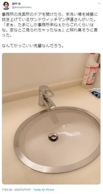 田中光さんのツイート
