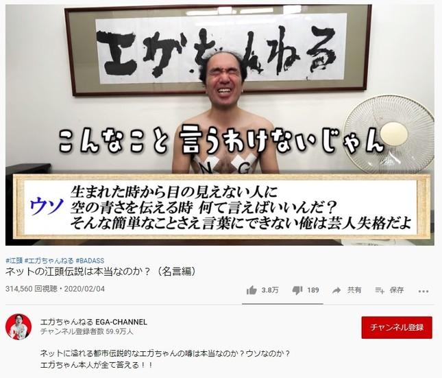 江頭2:50さんが公開した動画のワンシーン