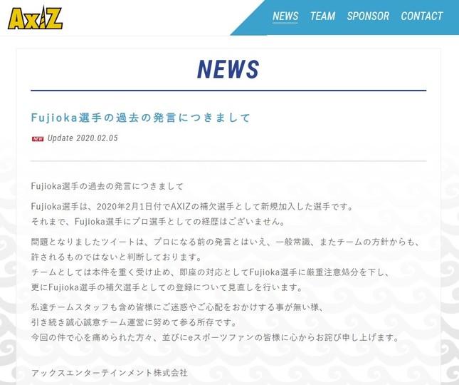 AXIZの公式サイトでの発表より