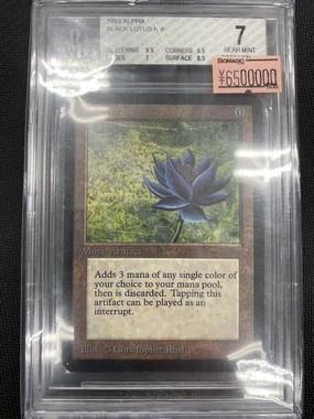 話題になった「Black Lotus」のアルファ版(写真は、BIGMAGIC秋葉原店提供)