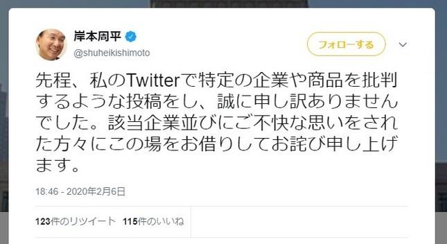 岸本周平氏はツイッターで謝罪
