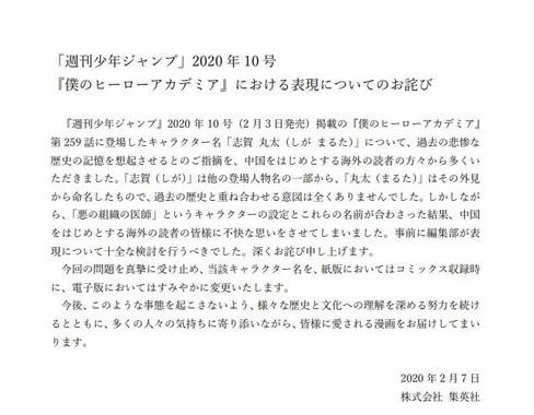 2月7日に集英社から発表された「お詫び」
