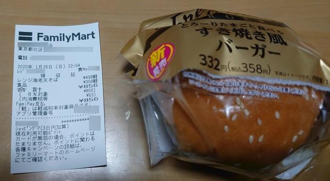 ファミリーマートで購入した商品とレシート(写真提供:新湘南ライナーさん。編集部で一部加工)
