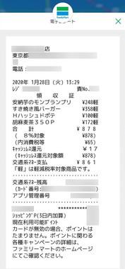 別の店舗で再購入した時の電子レシート(写真提供:新湘南ライナーさん。編集部で一部加工)