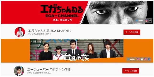 江頭・草なぎのユーチューブチャンネルに「同日100万達成」の可能性(画像はエガちゃんねる、ユーチューバー草彅チャンネルより)