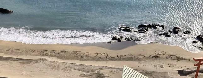 砂浜に描かれた激励メッセージ(写真は、三代目武漢ブログ@Wuhanblog3rdさん提供)