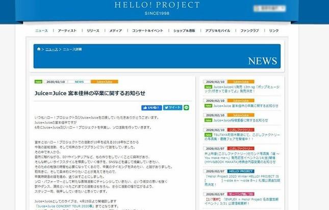 ハロプロ公式サイト上に掲載された宮本佳林さん卒業の「お知らせ」