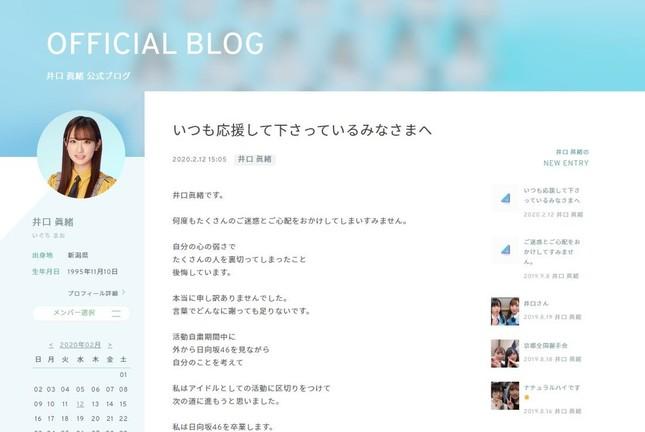 井口眞緒さんのブログで卒業が伝えられた