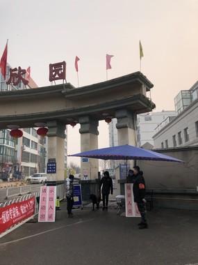 北京市内の団地の前では体温がチェックされ、パスがないと出入りできない(2020年2月13日)