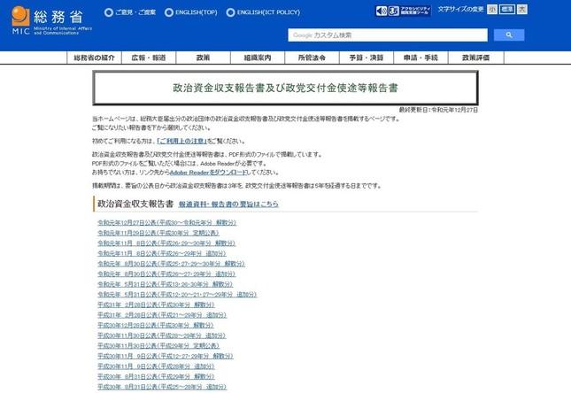 総務省の「政治資金収支報告書」公開ページ