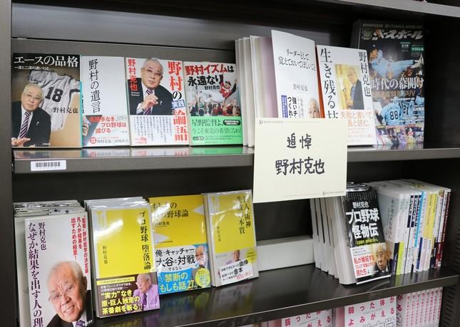 三省堂神保町本店に設営された「追悼 野村克也」コーナー(1階)