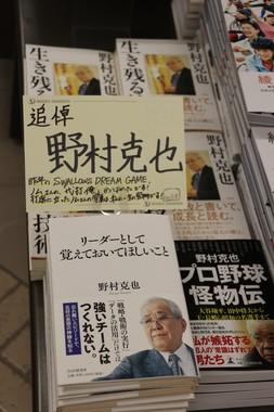 三省堂神保町本店に設営された「追悼 野村克也」コーナー(4階)