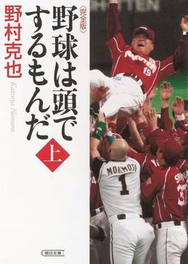 朝日新聞出版「野球は頭でするもんだ 完全版」上巻