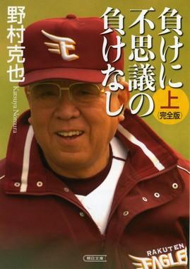 朝日新聞出版「負けに不思議の負けなし 完全版」上巻